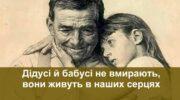 Дідусі й бабусі не вмирають, вони живуть в наших серцях