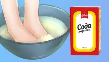 Харчова сода для догляду за ногами