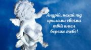 31 травня – День Ангела Андрія: значення імені + привітання