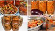 П'ять рецептів приготування страв з баклажанів на зиму