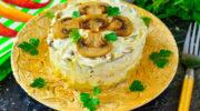 Салат «Марго» – дивовижний за образом і відмінний за смаком